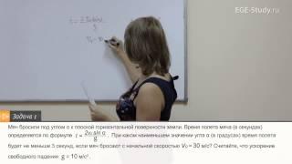 35. Тригонометрия на ЕГЭ по математике. Задачи с физическим содержанием.