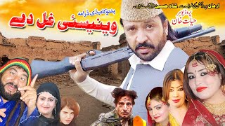Wensai Ghal De Pashto New HD Movie,2018 - New Pushto HD Film 2018.mp3