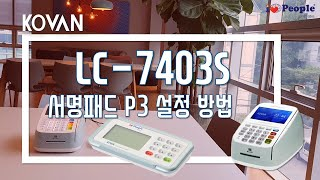 LC-7403S P3 서명패드 설정방법