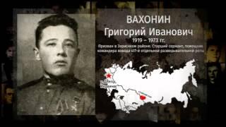 Наши герои — Вахонин Григорий Иванович