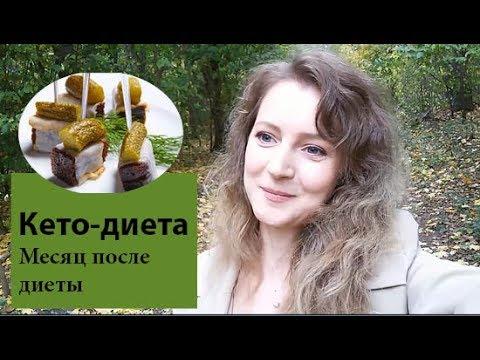 После похудения на кето-диете   Прошел месяц