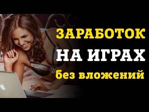 Как зарабатывать на играх без вложений от 30 тысяч рублей в месяц