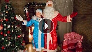 видео Дед мороз и Снегурочка на дом