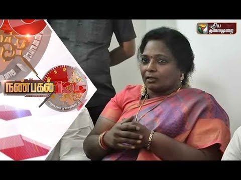 Nanpagal 100 NEWS | 13/03/2018 | Puthiya Thalaimurai TV