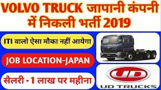 VOLVO TRUCK JAPAN REQUIREMENT 2019//ITI JOBS REQUIREMENT JAPAN//ITI CAMPUS JOB 2019//ASITIJOB