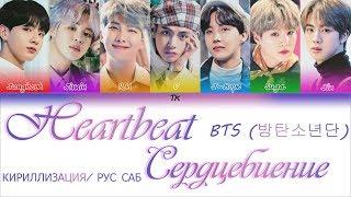BTS (방탄소년단) - Heartbeat  [Color Coded Lyrics КИРИЛЛИЗАЦИЯ/ ПЕРЕВОД НА РУССКИЙ]