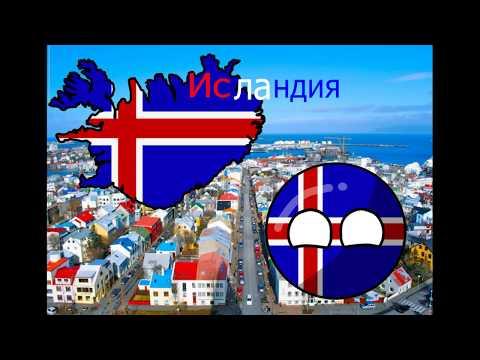 видео: SpeedArt Страна нашего времени:Исландия CountryBalls