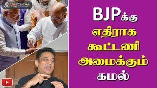 Kamal forming alliance against BJP! 2DAYCINEMA.COM