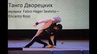 Музыка - Fabio Hager Sexteto – Encanto Rojo.