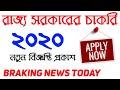 🔴Govt Of West Bengal Job 2020- নতুন একটি বিজ্ঞপ্তি প্রকাশ হলো -Karmasandhan