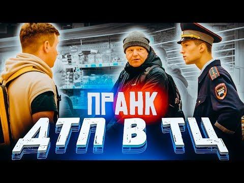 Врезался в тележку в ТЦ / Реакция на ГИБДДшника в магазине / Вджобыватели Feat Борис Пранкс