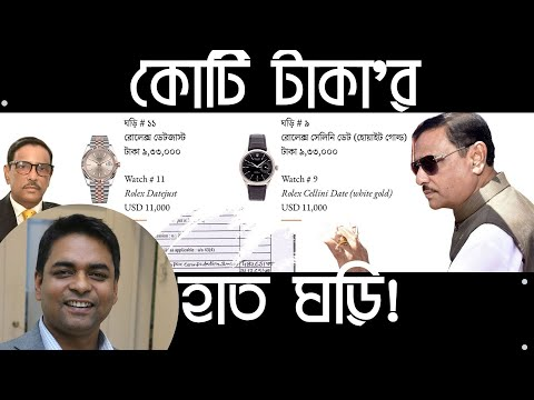 Obaidul Quader's Wristwatches II Koti Taka'r Mamla II #Banglainfotube II #ShahedAlam