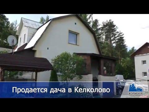 Продается дача в Келколово • АН Колизей