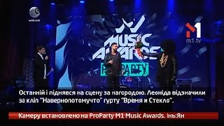 webкамера   Камера Установлена  ProParty M1 Music Awards  Инь Ян   25 11 2016