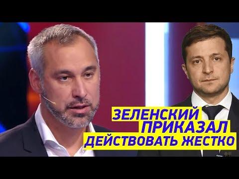 Зеленский дал ПРИКАЗ генеральному прокурору действовать ЖЕСТКО и РЕШИТЕЛЬНО