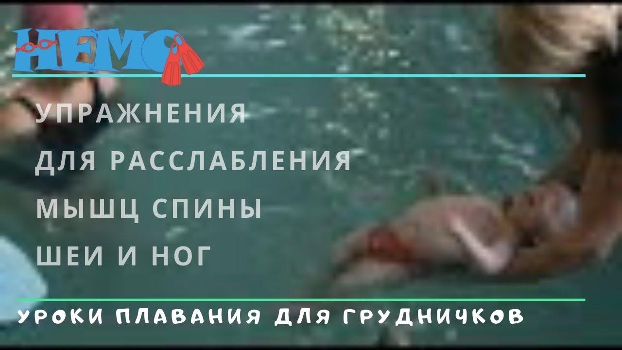Уроки плавания для грудничков. Упражнения для расслабления мышц спины. Baby swim lessons