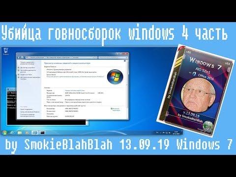 Убийца говносборок Windows   (4 часть), By SmokieBlahBlah 13.09.19 Windows 7