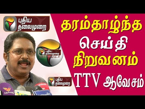 ttv dhinakaran slams news channels debate show tamil news today, latest tamil news