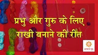 How to make Rakhi for Shri Thakurji, Shri Gurudev