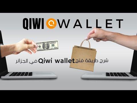في الجزائر و الدول العربية Wallet Qiwi شرح طريقة فتح