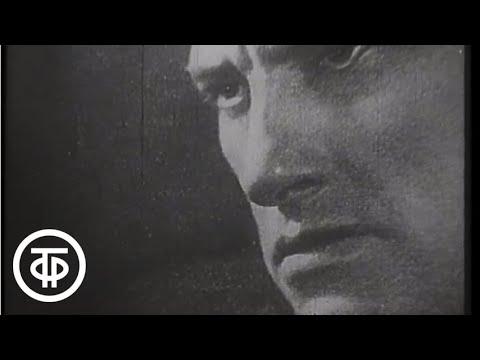 Владимир Маяковский. Страницы творчества (1977)