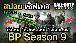 Call of Duty Mobile : EP.360 สปอยของรางวัลใน BP Season 9 ที่มาพร้อมปืนใหม่ Kar98k !! (อัพเดทเซิฟเทส)