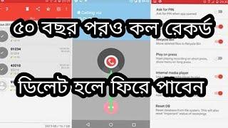 অসাধারণ সুবিধা নিয়ে এলো নতুন কল রেকর্ডিং অ্যাপ Best call recorder apps for android 2018