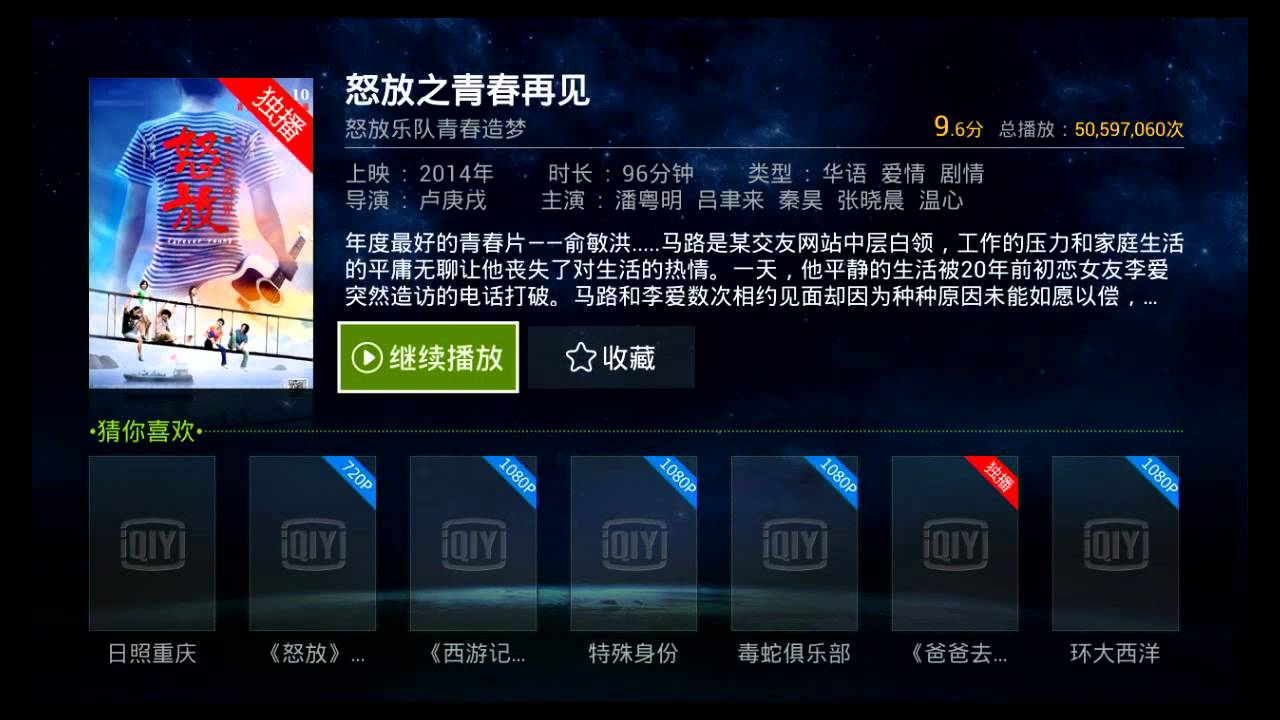 aVoV TV App - QIY China - YouTube