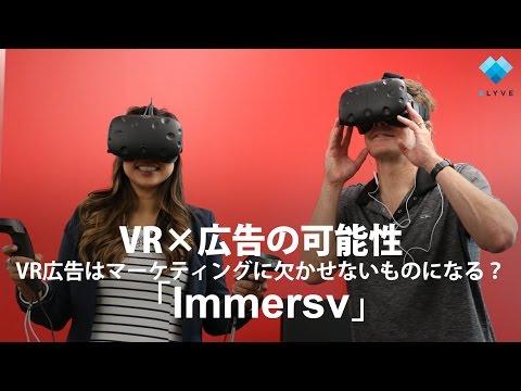 VR広告はマーケティングに欠かせないものになるのか?モバイルVR広告のプラットフォームを提供する「Immersv」に聞くVR×広告の可能性