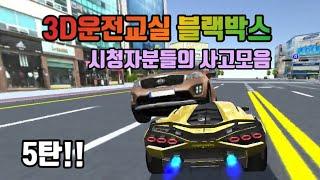 """3D운전교실 블랙박스 """"시청자분들의 사고모음"""" 5탄~ …"""
