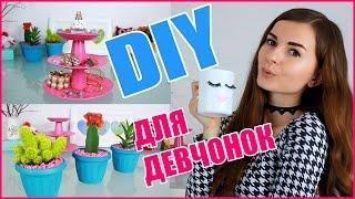DIY Только для Девчонок ♥ Организация и Декор Своими Руками