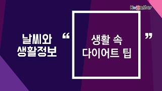 [날씨] 9월 16일_생활 속 다이어트 팁