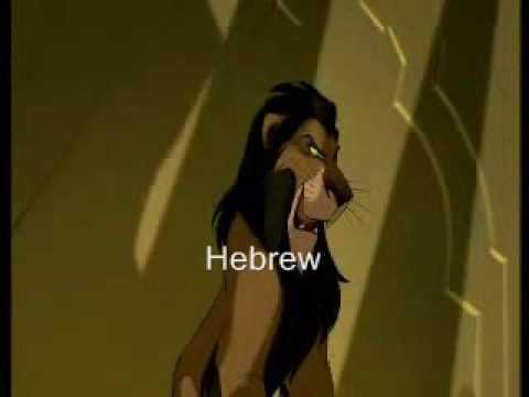 Lion King - Be Prepared Multilanguage 38 versions