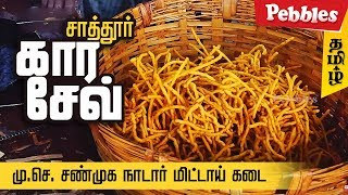 Sattur Karasev - Visit to Shanmuganadar Mittai Kadai Sattur | Crispy KaraSev Snacks making in sattur