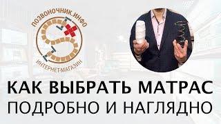 Как выбрать матрас для кровати — подробный и наглядный видео обзор