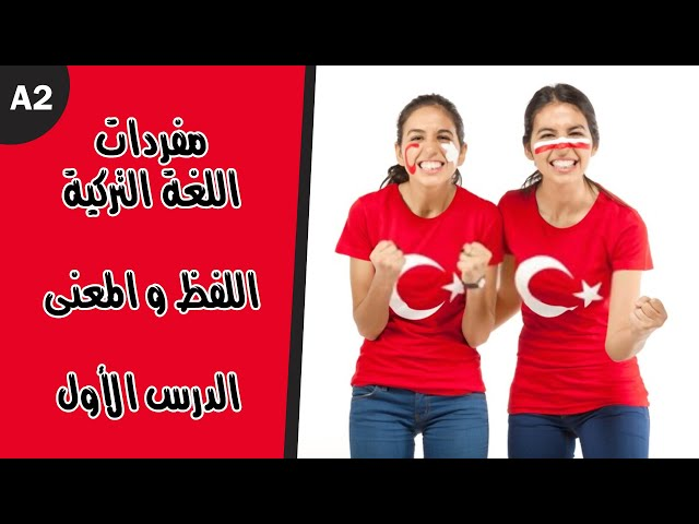 تعلم اللغة التركية - كلمات و مفردات المستوى الثاني  1