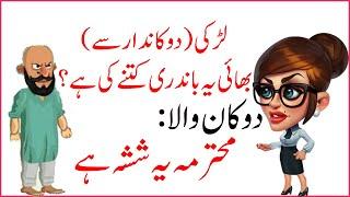 Funny jokes in urdu | Whatsapp funny video | Funny Jokes pictures Episode 13