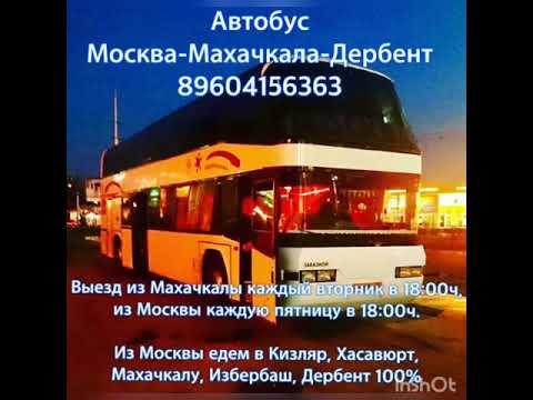 Автобус Москва-Махачкала-Дербент 89604156363