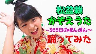 大里菜桜 from ボンクラ - 松盆栽かぞえうた~365日のぼんぼん~