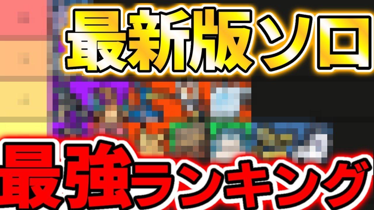 【ポケモンユナイト】ソロ最強ポケモンランキング!pokemon unite【tierリスト】