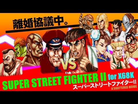 Ken - SUPER STREET FIGHTER II for X68K