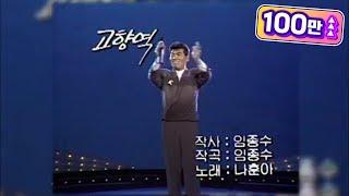 물레방아 도는데, 머나먼 고향, 고향역, 나훈아 [가요무대/Music Stage] 20200330
