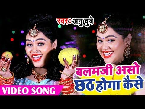 #anu-dubey-chhath-geet-2019-hit-pe-hit-बलम-जी-असो-छठ-होगा-कैसे-#bhojpuri-chhath-geet-#anu-dubey