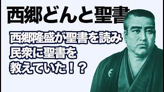 日本を変えたリーダー 西郷隆盛 東住吉キリスト集会 http://bible-hca.c...