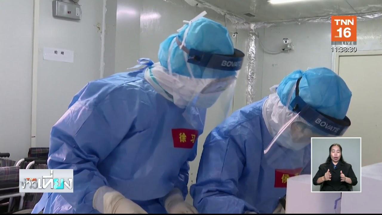 อนามัยโลกประกาศ COVID-19 เป็นภาวะการระบาดใหญ่ - อิตาลียอดติดเชื้อพุ่ง l 10 มี.ค.63 l TNN ข่าวเที่ยง