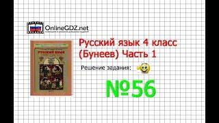 Упражнение 56 — Русский язык 4 класс (Бунеев Р.Н., Бунеева Е.В., Пронина О.В.) Часть 1