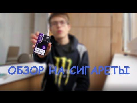 Обзор на сигареты BOND PREMIUM MIX с Пашей