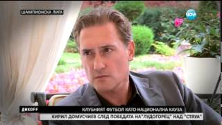 Светът на Кирил Домусчиев - ДикOFF 07.09.2014