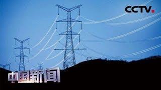 [中国新闻] 两岸首次论证电力联网具体方案 | CCTV中文国际