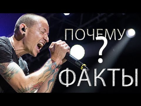 Честер Беннингтон (Linkin Park) повесился. Интересный факт